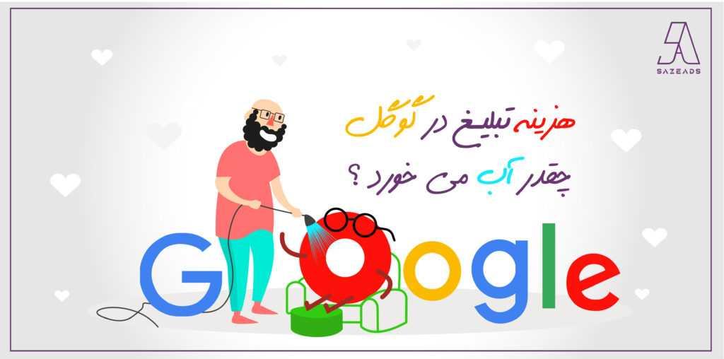 هزینه تبلیغ در گوگل